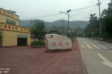 九凤瑶池。。。位于重庆市九龙坡区,去玩玩吧,我不会骗你们的