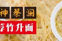 食神蔡澜钦点的鲜虾云吞竹升面从常平火到顺德,开业五折!