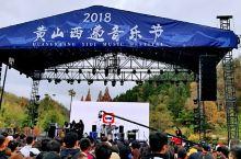 2018黄山西递音乐节