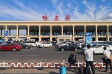 哈尔滨太平国际机场:辐射东北亚 这是4月30日刚刚启用的哈尔滨太平国际机场T2航站楼,72根欧式艾欧