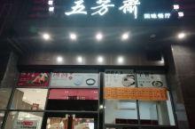 武汉的传统老店—五芳斋