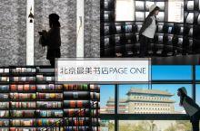 读书也是一种生活,打卡全北京最美书店PAGEONE