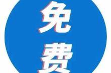 286个A级景区免门票!今天起广东人去这里旅游爽翻了!