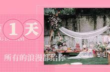 """倒计时1天!女王节,全场低至3折!浪漫爱情也要""""惠""""省钱!"""
