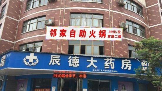 鄰家自助火鍋(東河店)