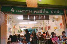 小众探店记~隐藏在清迈古城内最好的日料晚餐店:松日料