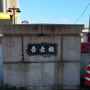 吾妻桥旅游景点攻略图