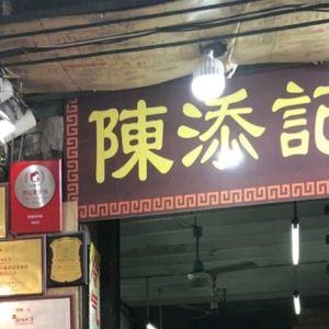 陈添记(十五甫三巷店)旅游景点攻略图