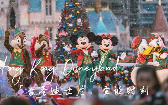 嗨玩三天两夜,香港迪士尼乐园暖冬圣诞季慢行指南