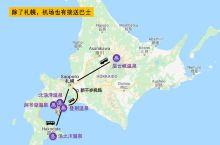 北海道酒店攻略:活用免费接送巴士,行李再多也不怕,省心省力还省钱!