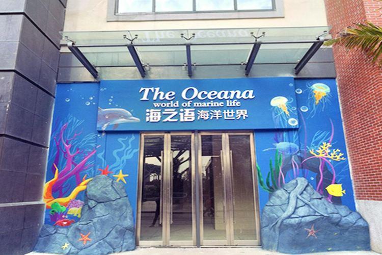 Haizhiyu Sea World