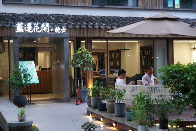 两日杭州青芝坞的静谧时光 – 杭州游记攻略插图3