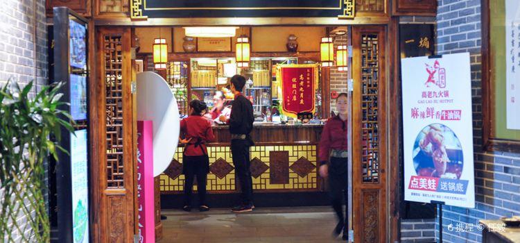 Chongqing Gao Lao Jiu Hot Pot (People's Square)1
