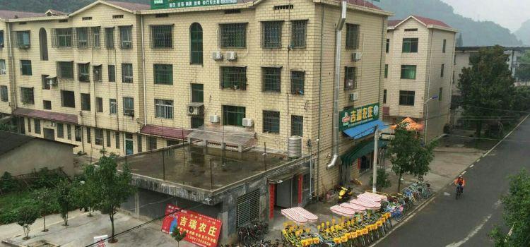小東江吉瑞農莊