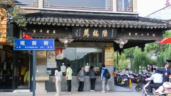 Lu Gao Jian