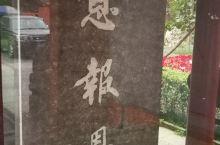 文殊院------静心清修之地 文殊院——位于成都青羊区,始建于隋朝,康熙年间重建后,称文殊院。文殊