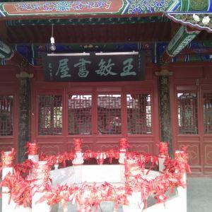蔚州暖泉书院旅游景点攻略图
