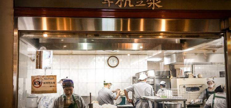 阜杭豆漿店2