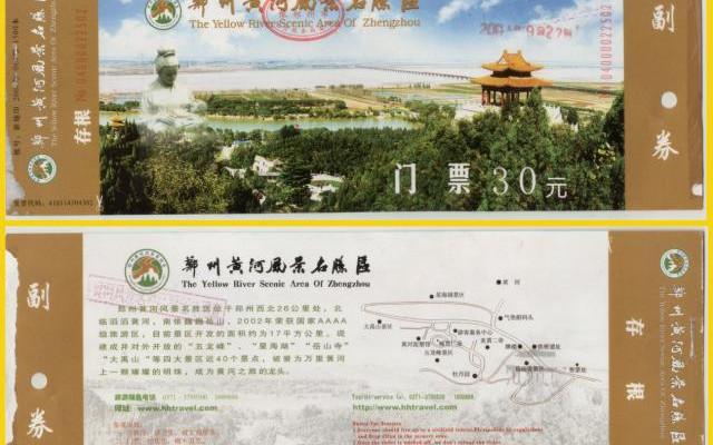 楚河汉界今安在——汉霸二王城
