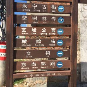 六也亭旅游景点攻略图