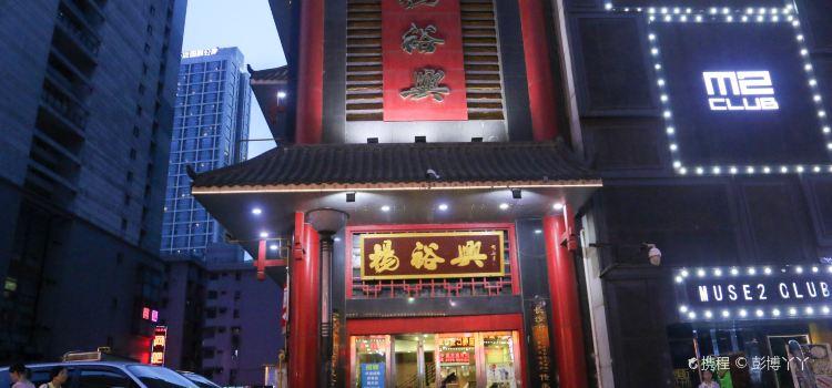 楊裕興(三王街店)1