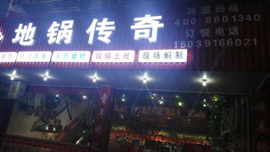 地鍋傳奇(遂昌店)