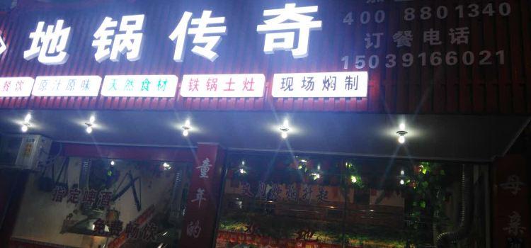 地鍋傳奇(遂昌店)1