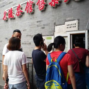 名流茶馆(古文化街)旅游景点攻略图