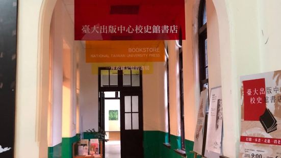 台灣大學第一學生活動中心