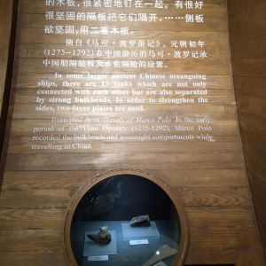 泉州湾古船陈列馆旅游景点攻略图