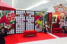 冲绳的新年