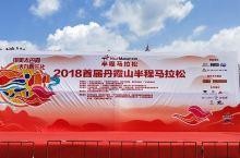 2018首届丹霞山半程马拉松,就等你来!