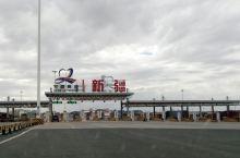 6.26日,行驶1380公里后于傍晚18点22分,进入新疆。