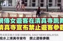 拍热舞视频导致马来西亚景点关门?出国可长点心吧!