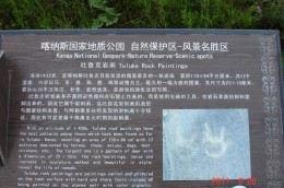吐鲁克岩画旅游景点攻略图