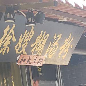 徐嫂糊汤粉旅游景点攻略图