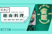 """头牌福利   火遍小红书和朋友圈的越南小清新料理,""""这次终于吃得起了!"""""""