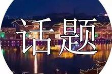 原来杞县有这么多好玩的地方,你知道几个?