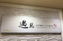 峨眉山慢生活@体验四川酒文化