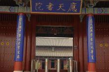 河南商丘的应天书院,