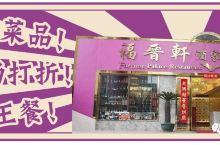 霸王餐+打折+送送送!这家酒楼实力抢镜十二月大事件!