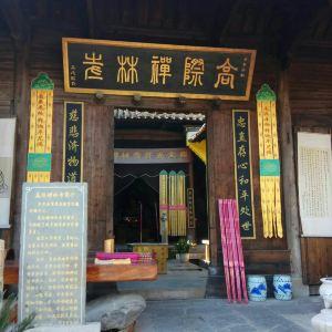 高际禅林寺旅游景点攻略图