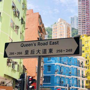 皇后大道东旅游景点攻略图