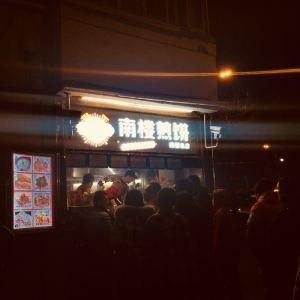 南楼煎饼(南楼总店)旅游景点攻略图