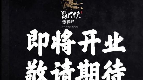 蜀大俠火鍋·清真(南昌路店)