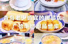 青岛老少皆宜的甜品店:广信牛奶甜品世家