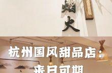 杭州国风甜品店:来日可期