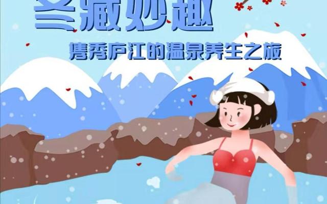 这个冬季去哪玩?懂小解带你去庐江体验温泉养生之旅