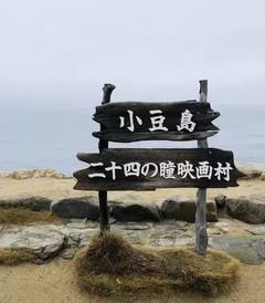 [小豆岛町游记图片] 小豆岛的24只眼睛电影村,云雾缭绕的寒峡溪,浪漫风情的橄榄纪念公园让这里魅力无穷