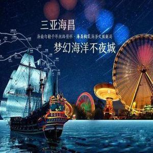 三亚海昌梦幻海洋不夜城旅游景点攻略图